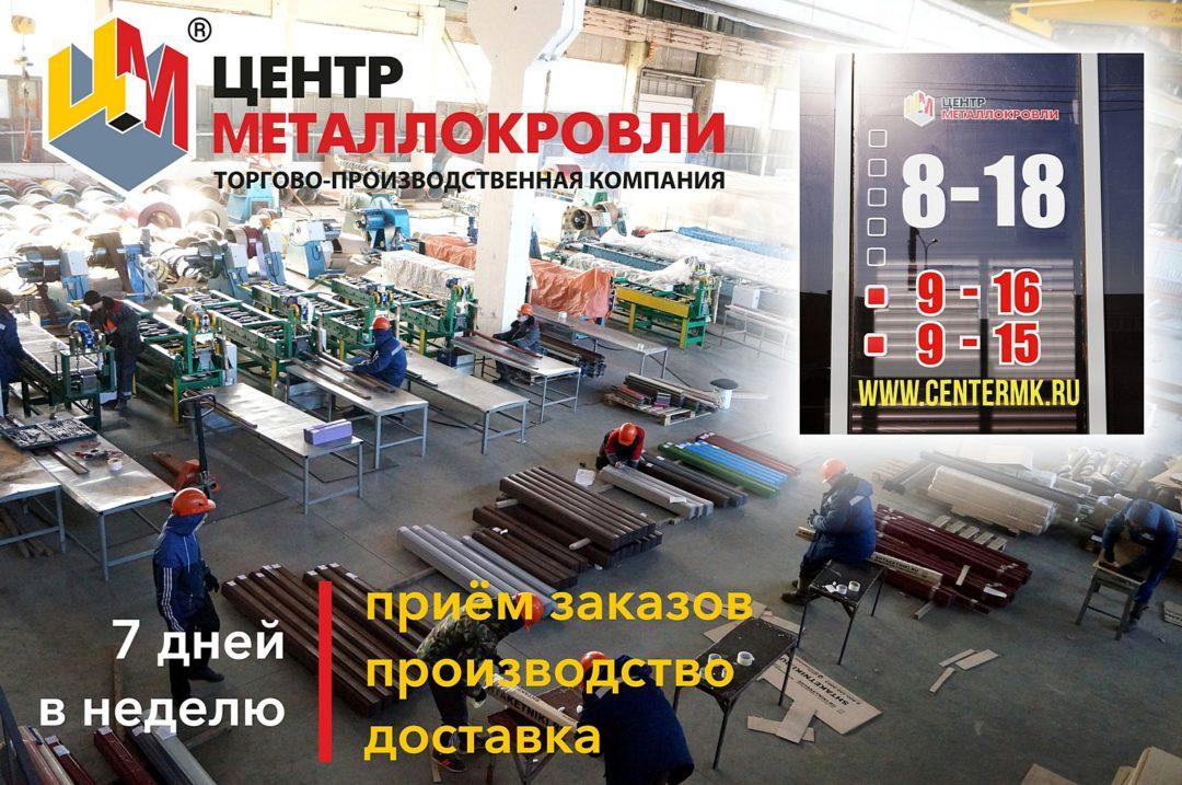 ТПК «Центр Металлокровли» перешёл на ежедневный режим работы!