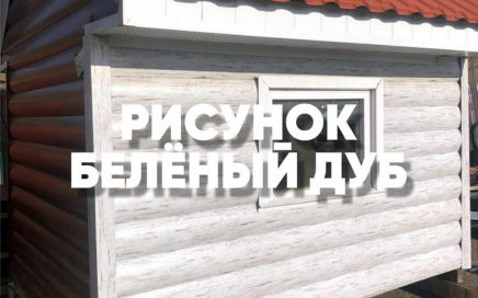 Беленый дуб Printech новинка металлосайдинг-0