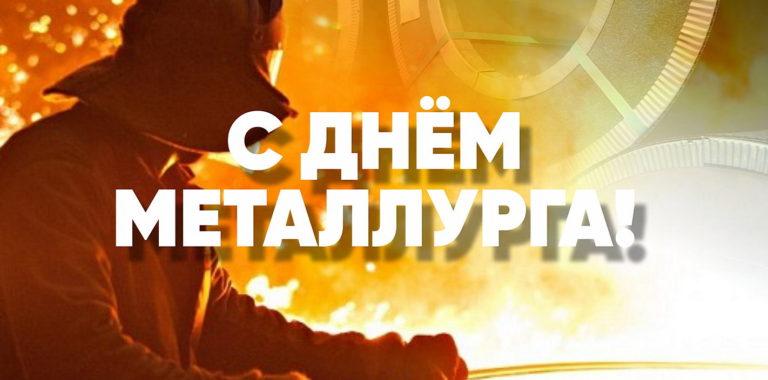 день металлурга поздравляем-0