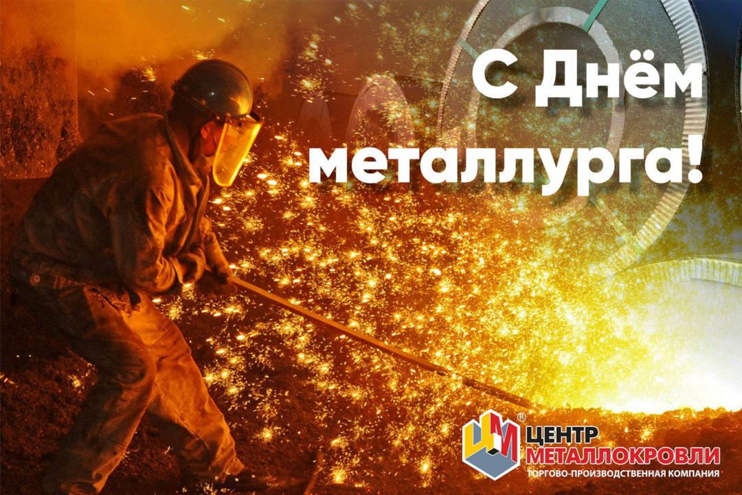 День металлурга поздравлячем-1